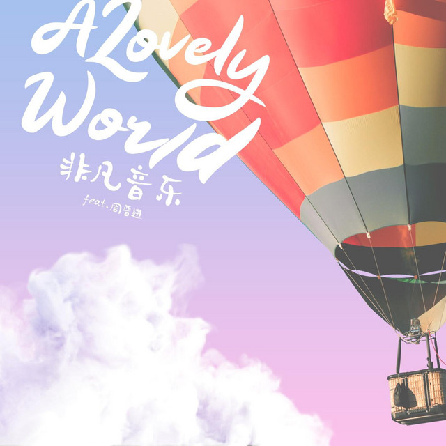 A Lovely World