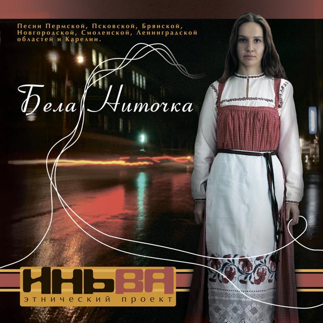 White Thread (Slavic Women's Songs)