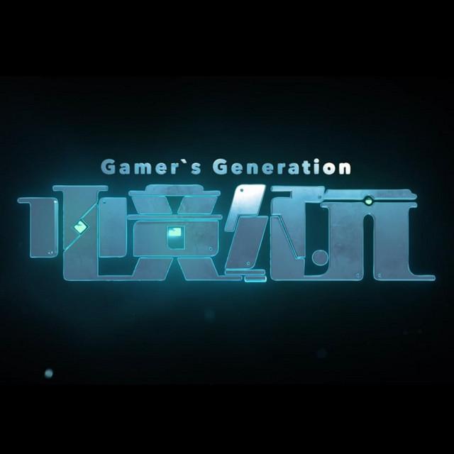 Gamer's Generation (Original Soundtrack)