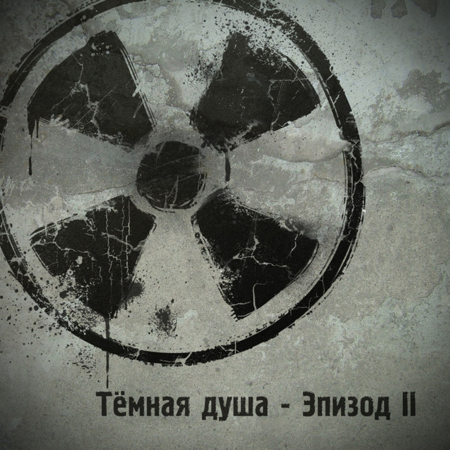 Тёмная душа - Эпизод II