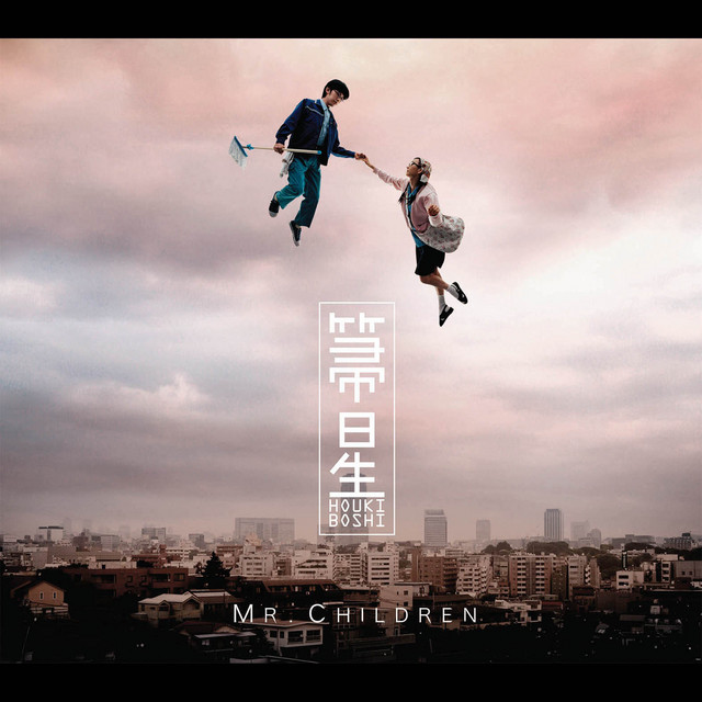 箒星 - Single by Mr.Children | Spotify