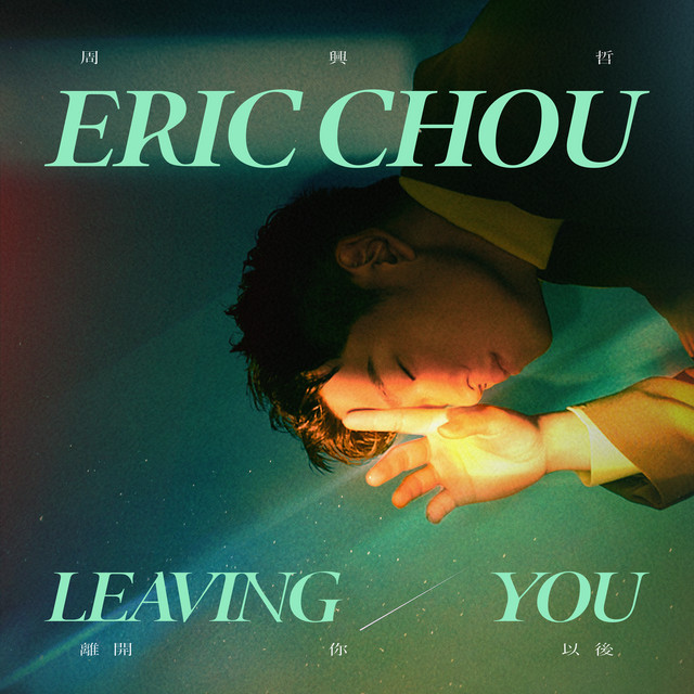 Eric Chou 離開你以後 - 《你的婚禮》插曲 acapella