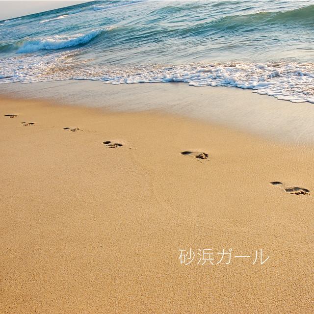 砂浜ガール