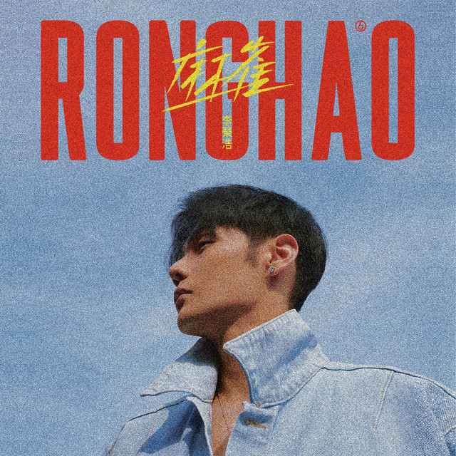 Album cover for 麻雀 by Ronghao Li
