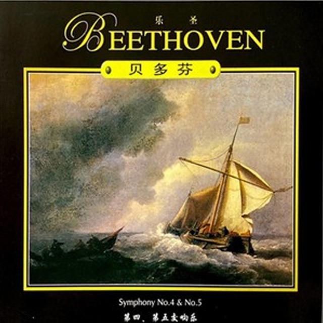 "Album cover for 音乐大典—贝多芬 第四、第五交响曲(又称""命运"") by Ludwig van Beethoven, 天之籁音乐"