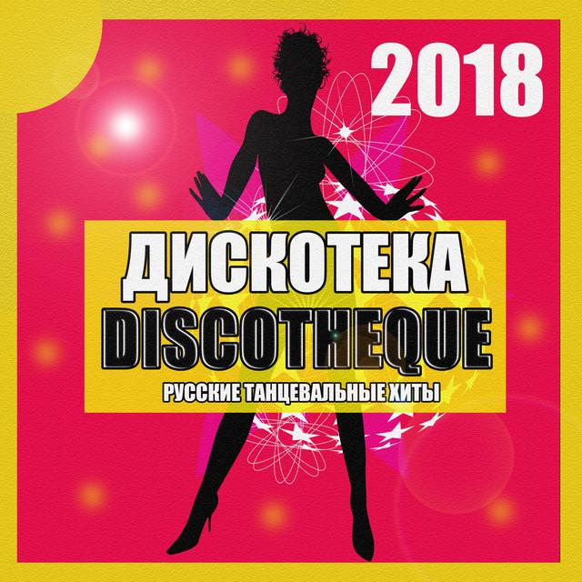 Дискотека: Русские танцевальные хиты - 2018