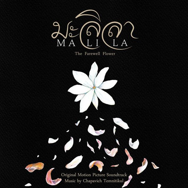 มะลิลา - The Farewell Flower (Original Motion Picture Soundtrack)