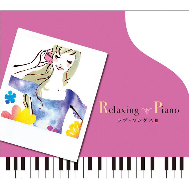 リラクシング・ピアノ~ラブ・ソングスIII