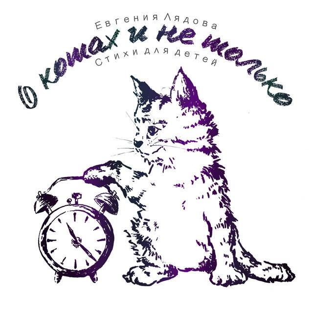 О котах и не только. Стихи для детей