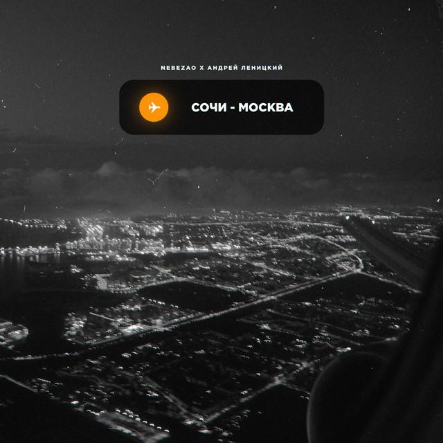 Сочи-Москва