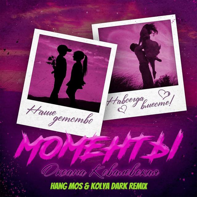 Моменты (Hang Mos & Kolya Dark Remix)
