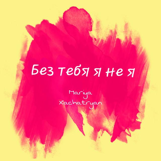 Bez Tebya Ya Ne Ya Single By Mariya Xachatryan Spotify