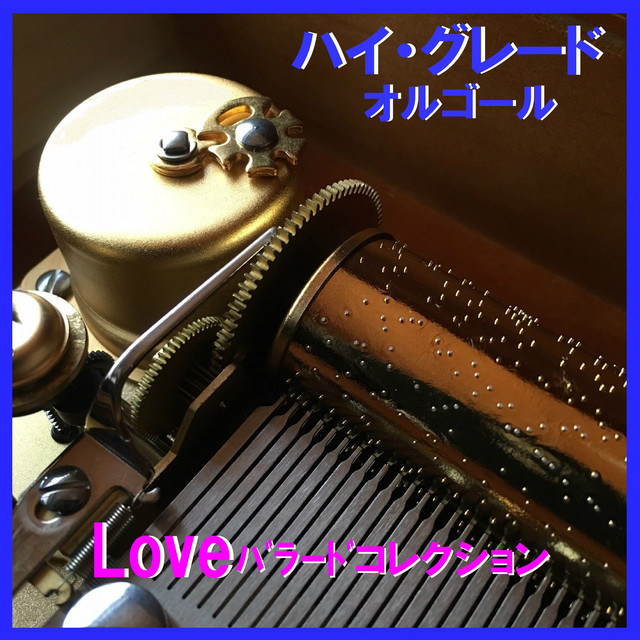 Artwork for Love is Originally Performed By 河村隆一 (オルゴール) by Orgel Sound J-pop