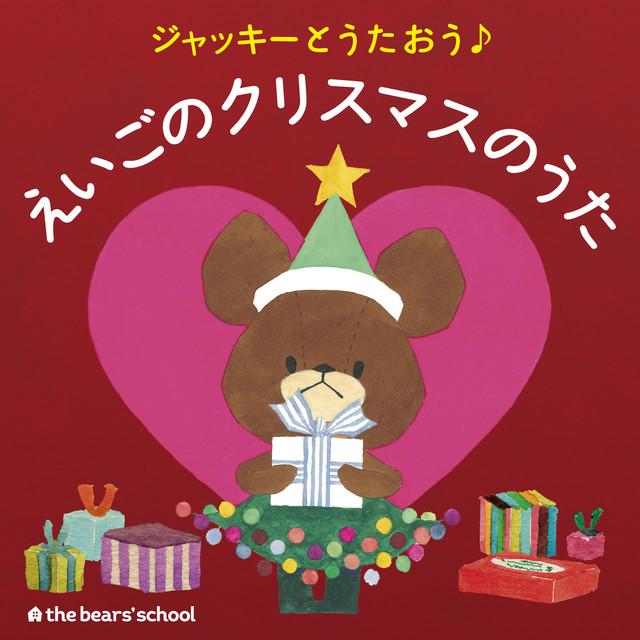 ジャッキーサンタのクリスマス - 英語バージョン, a song by ...
