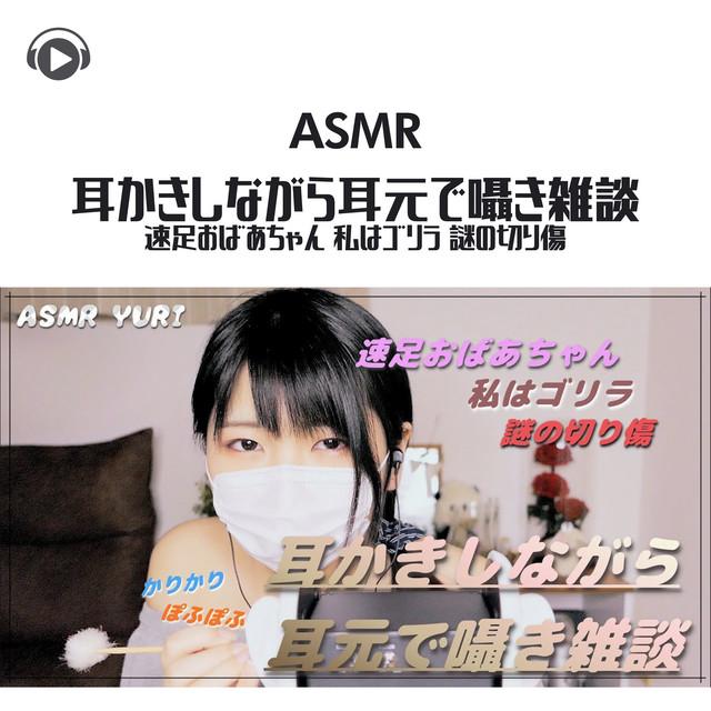 囁き Asmr ASMR好きのための動画サービス『ZOWA』、アーティストと共同制作した『#ささやき会議』の動画を公開 株式会社エイシスのプレスリリース