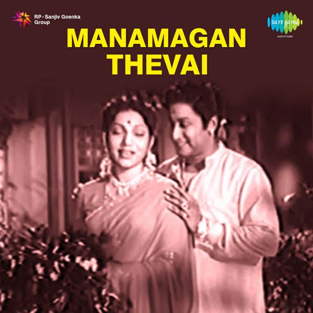 Tamil manamagan thevai Vennila Jothiyai
