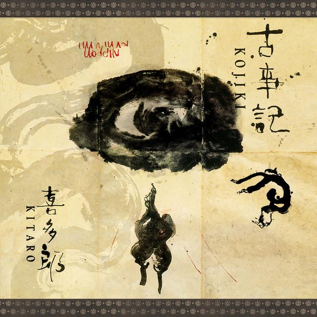 Kojiki (Remastered Deluxe Edition)