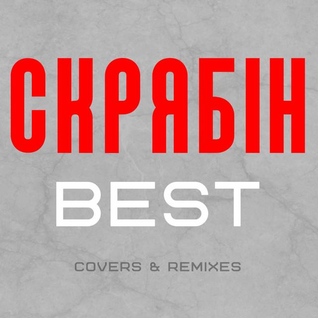 Best (Сovers & Remixes)