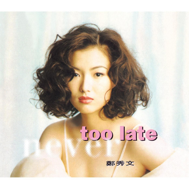 Never Too Late (華星40系列) - Album by Sammi Cheng | Spotify