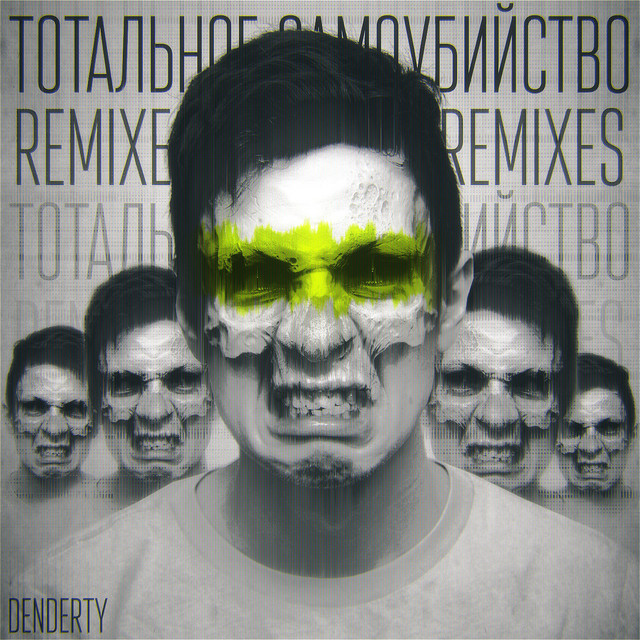 Artwork for Тотальное самоубийство - White Gangster Remix by DenDerty