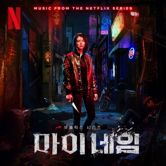 My Name (Original Soundtrack from The Netflix Series)