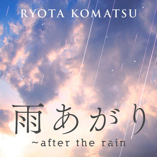 雨あがり~after the rain