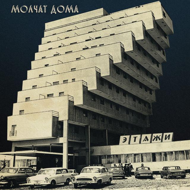 Molchat Doma Vinyl