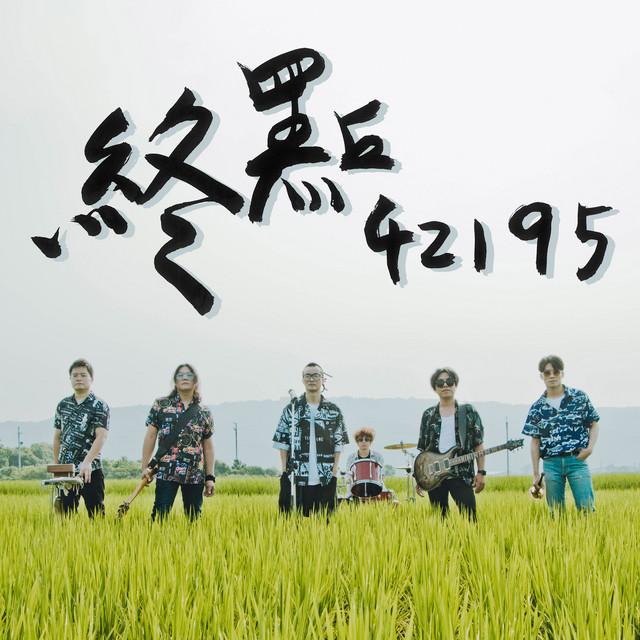 終點42195(2020台灣米倉田中馬拉松主題曲) Image