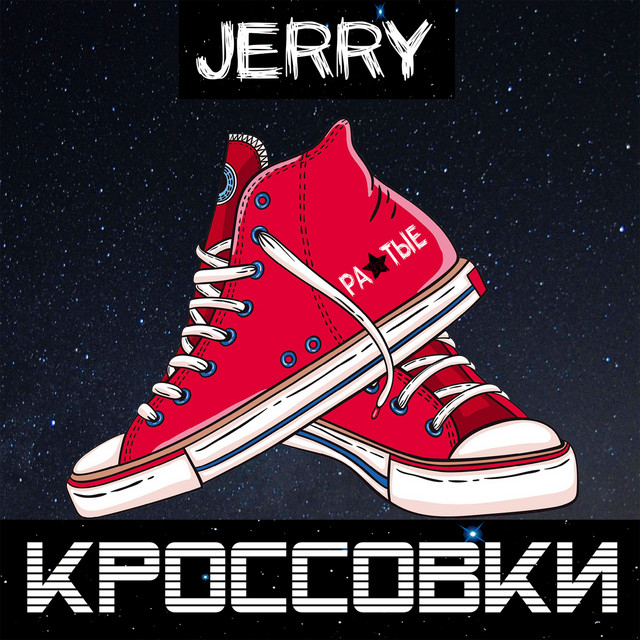 Artwork for Кроссовки by Jerry