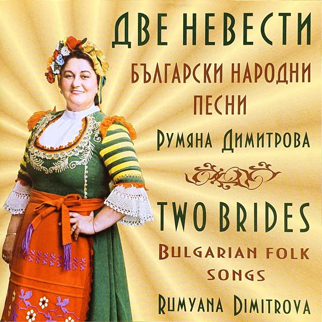 Dve nevesti - Bulgarian folk songs