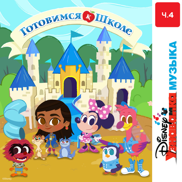 Disney Junior Music: Ready for Preschool Vol. 4 by Genevieve Goings