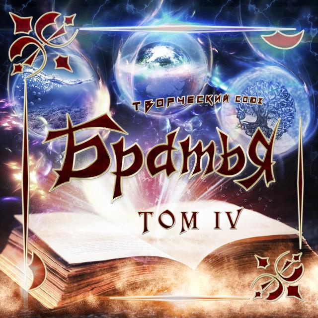 Том IV