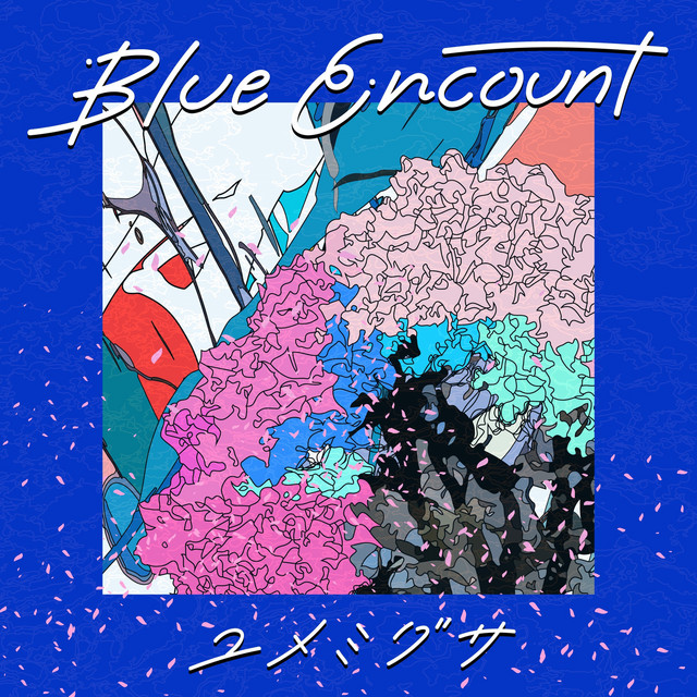 ユメミグサ by BLUE ENCOUNT