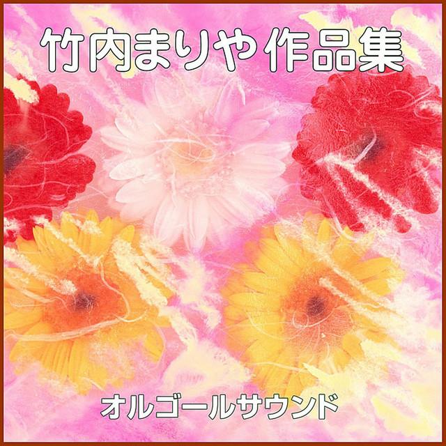 Artwork for カムフラージュ (オルゴール) by Orgel Sound J-pop