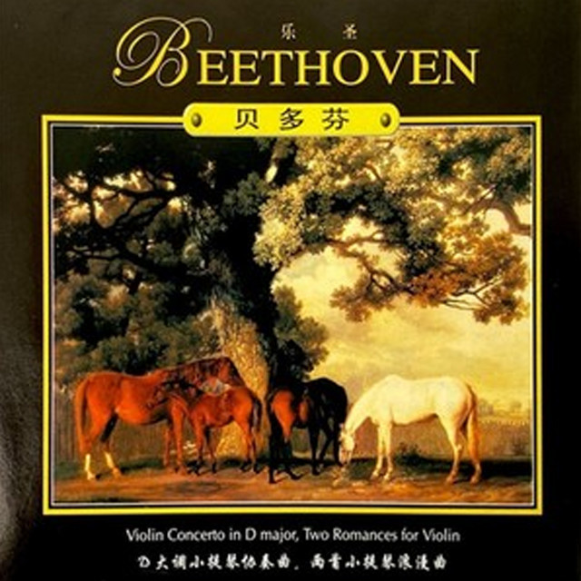 Album cover for 音乐大典—贝多芬D大调小提琴协奏曲、两首小提琴浪漫曲 by Ludwig van Beethoven, 天之籁音乐