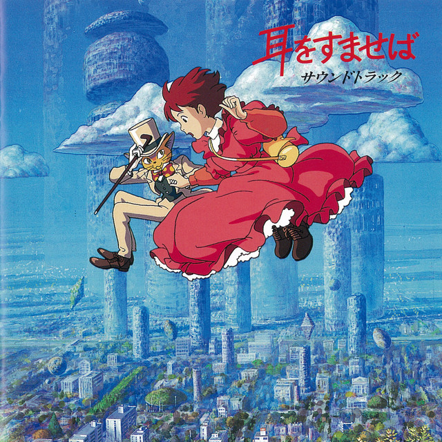 Whisper of the Heart Soundtrack - Official Soundtrack