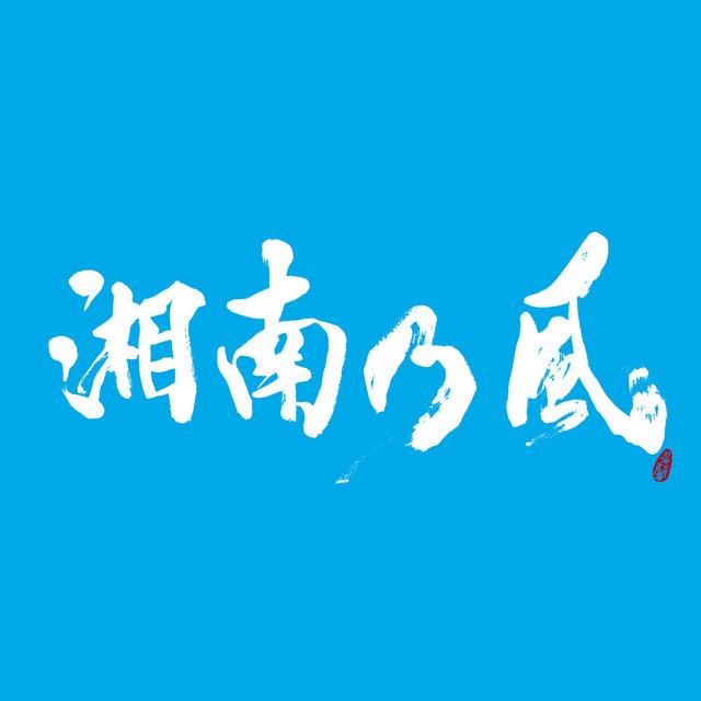 湘南乃風 〜Riders High〜 - Album by Shonan No Kaze | Spotify
