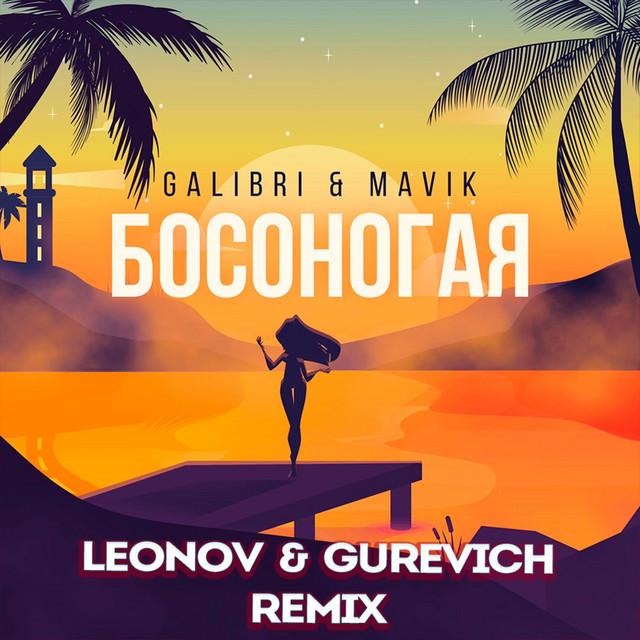 Босоногая (Leonov & Gurevich Remix)