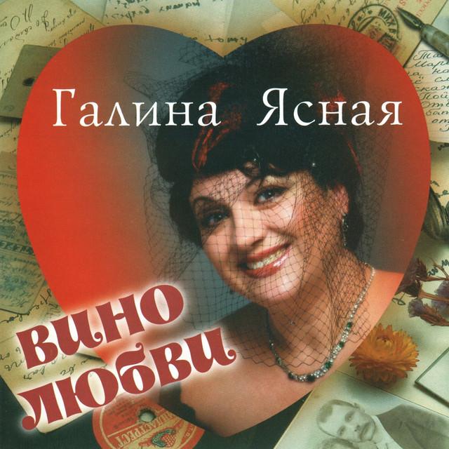 Галина Ясная