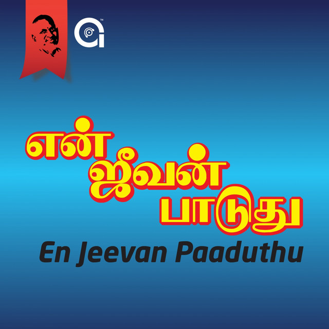 En Jeevan Paaduthu Original Motion Picture Soundtrack By