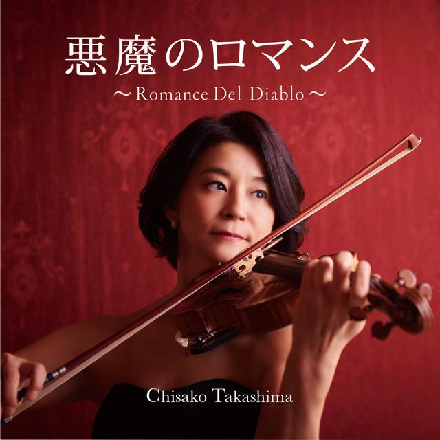 悪魔のロマンス〜Romance Del Diablo〜