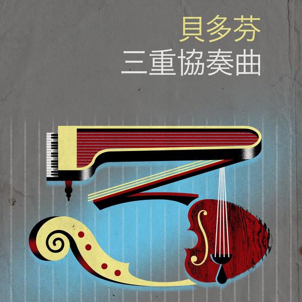 貝多芬 三重協奏曲