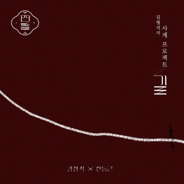 Han Dong Geun X Kim Hyung suk Four Season