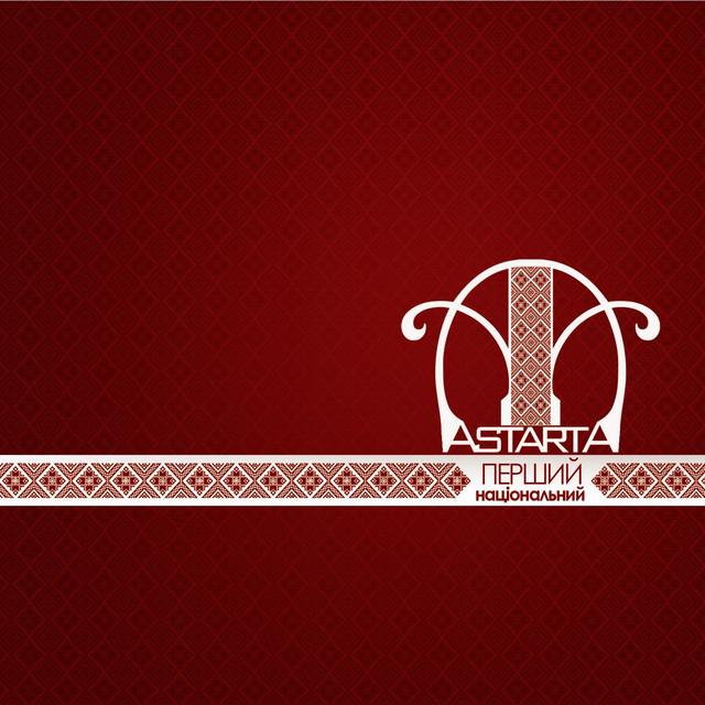 Астарта