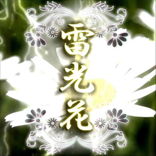 雷光花のサムネイル