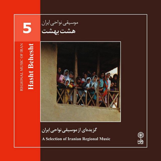 Regional Music of Iran, Vol. 5 (Hasht Behesht, A Selection of Iranian Regional Music)