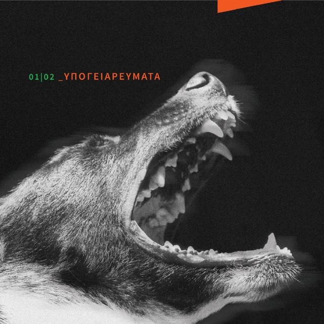 01 02 Ypogeia Revmata