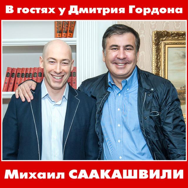 В гостях у Дмитрия Гордона. Михаил Саакашвили by Дмитрий Гордон on ...