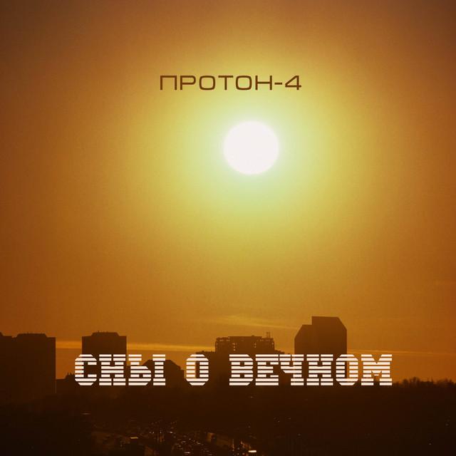 Протон-4