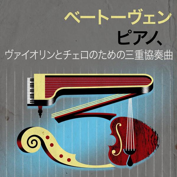 ベートーヴェン ピアノ、ヴァイオリンとチェロのための三重協奏曲